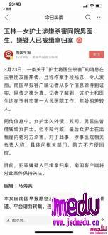 网传玉林美女护士李凤萍杀医生罗远健分尸案具体细节都在这里......