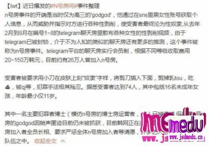 N号房事件,受害者中有韩国女明星,付费会员也有韩国艺人
