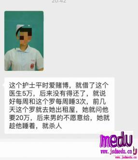 25岁女护士李凤萍因何残忍杀害男医生罗远健?