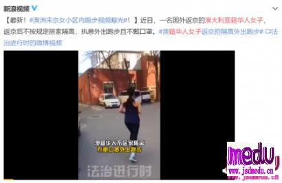 澳洲华裔跑步女梁某妍限期离境:拜耳百万年薪,为何不能低调做人?