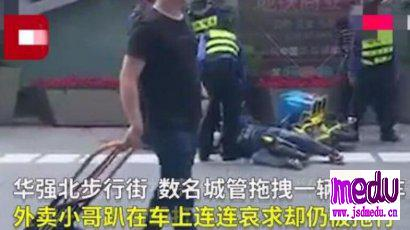 深圳华强北城管执法致外卖员受伤并殴打围观者?