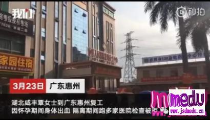 """广东惠州湖北籍孕妇出血求做B超屡被拒,""""专业诊断""""还是""""谈鄂色变""""?"""