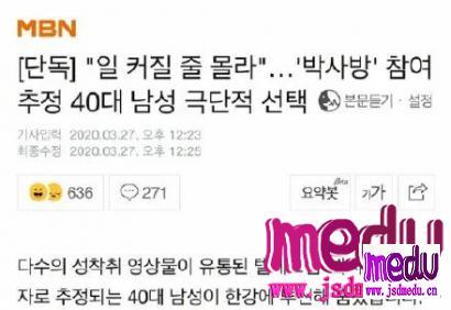 韩国N号房会员跳江自杀,网友:下一个...
