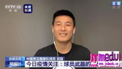 武磊:目前症状已消失,妻子钟佳蓓也确诊新冠肺炎