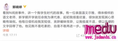 郭晓婷、马丽、杨蓉三位知名女星自曝曾遭性骚扰,呼吁女生学会保护自己