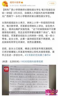 比韩国N号房更可怕,国内八百余万人注册了恋童癖网站……