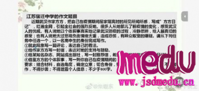 江苏宿迁中学语文组推崇学生阅读方方日记写读后感舆情分析