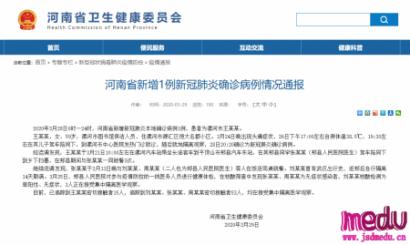 河南漯河新增唯一本土病例,牵出平顶山郏县三例无症状感染者