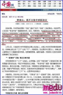 张文宏教授,钟南山院士的班你打算怎么接?