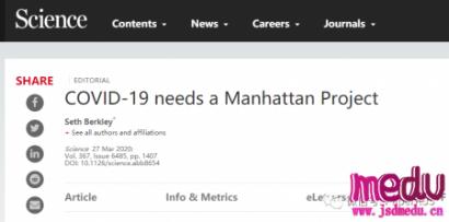 Science:需要启用曼哈顿计划抗击新型冠状病毒