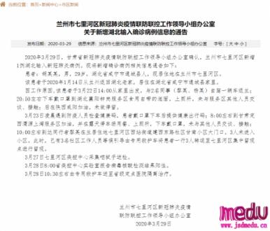 甘肃新增湖北和境外输入确诊病例各1例,并对确诊者行动轨迹信息公布!