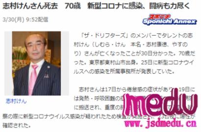 """""""日本的喜剧王""""志村健因感染新冠肺炎,死亡!享年70岁"""