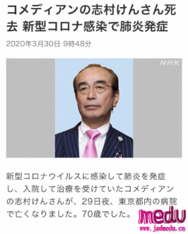 日本著名喜剧艺人志村健因感染新冠肺炎于29日晚去世,享年70岁