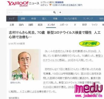一路走好!日本喜剧大师志村健因新冠肺炎去世 享年70岁!