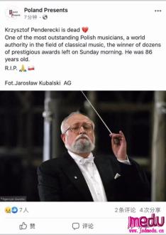 波兰著名作曲家潘德列茨基今晨去世,著名小提琴家、指挥家罗伯特.卡巴拉致信哀悼