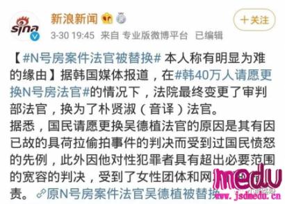 """韩40万人请愿更换N号房法官,要求更换""""N号房""""案的主审法官吴德植"""