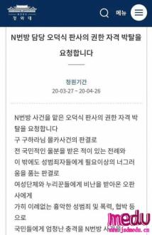 韩40万人请愿更换N号房法官!N号房法官与张紫妍、具荷拉案居然是同一人