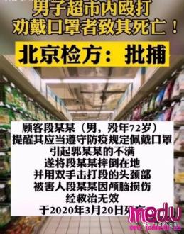 郭文思打死劝戴口罩者,被捕后查出北京工业大学时曾杀害女友段佳妮,狱中9次减刑