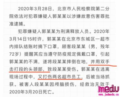 郭文思16年前掐死女友段佳妮,现打死劝戴口罩者