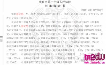 出狱7个多月又杀人 北京杀人犯郭文思的9次减刑