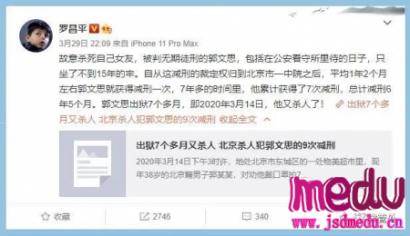 出狱仅7个多月再杀人的北京郭文思到底是个什么背景?