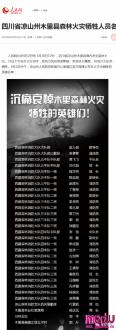 西昌森林火灾!同一地域,去年今日牺牲30人,今年今日牺牲19人!