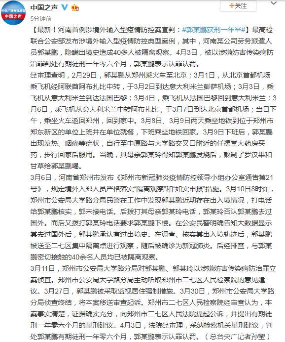 河南首例涉境外输入型疫情防控案宣判:郭伟鹏获刑一年半