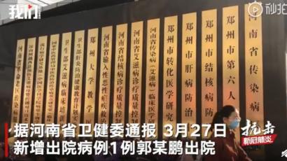 河南郭伟鹏隐瞒行程获刑一年半,曾7天游3国隐瞒境外旅居史