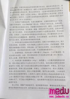 宁波男子俞伟国遭钟公庙派出所传唤6小时后死亡,曾下跪求救被拒,6辅警最高获刑1年