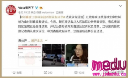 江歌遇害3年后,刘鑫拒收诉状,狂骂江歌妈妈