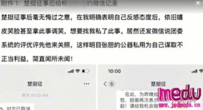 """郴州女企业家杨诗妍女士举报被北湖区团委书记楚挺征脱裤猥亵仅仅是""""误会""""?"""