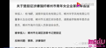 郴州北湖区团委书记楚挺征卷入杨诗妍性骚扰纠缠仕途堪忧