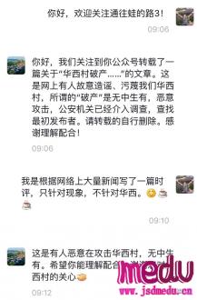 天下第一村华西村负债400亿资不抵债?