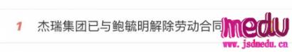上市公司高管鲍毓明性侵14岁养女案,南京警方怒怼同行受好评