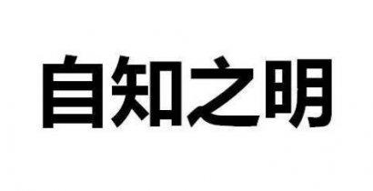 北京大学法学院陈宝珊包丽,读尽了书,却没读懂自我这一课题