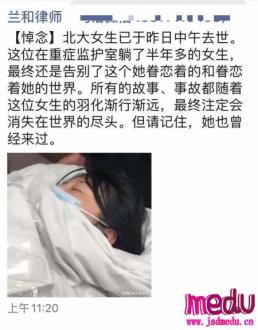 北京大学女孩陈宝珊包丽去世了,请不要放过那个逼死她的渣男牟林翰!