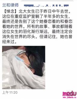 """被男友牟林翰PUA的北大女生陈宝珊包丽去世,悲剧给""""傻女人们""""敲响警钟!"""