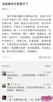 北京大学陈宝珊包丽走了,但我们仍然为她努力,为她等待