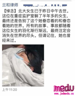 北京大学陈宝珊包丽去世了,请不要放过那个逼死她的渣男牟林翰!