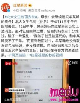 被精神控制的北大女生陈宝珊包丽去世,渣男友牟林翰该不该承担法律责任?