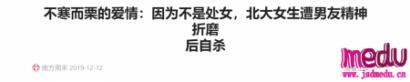 北京大学陈宝珊包丽去世的第2天,18万男人正在羞辱,人肉她.....