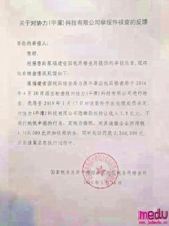张志南曾为偷税民企协力科技说情7979万税款被缩水成450万