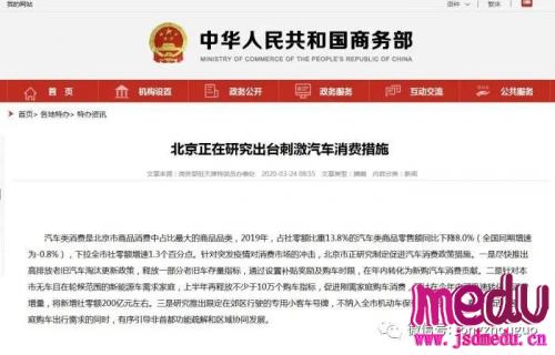 北京推郊区车牌,再增10万新能源车牌?
